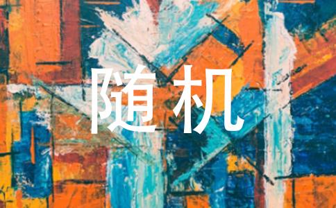 【(2004•哈尔滨)某同学做电学实验,电路如图所示,开关闭合后,小灯泡发光,两电表均有示数,在实验过程中,突然电灯熄灭,电压表示数增大,电流表几乎为零.请判断出现该现象的可】